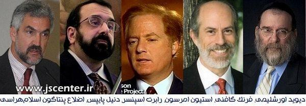اضلاع پنتاگون اسلام هراسی
