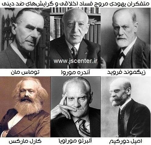 زیگموند فروید ، آندره موروا ، توماس مان ، امیل دورکیم ، آلبرتو موراویا ، کارل مارکس