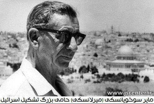 میرلانسکی حامی اسرائیل