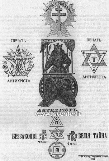 نسخه روسی پروتکلهای یهود
