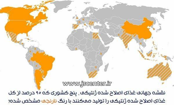 نقشه جهانی غذای اصلاح شده ژنتیکی