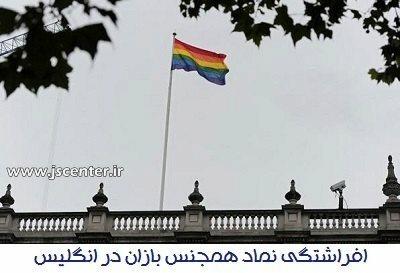 نماد همجنس بازان در انگلیس