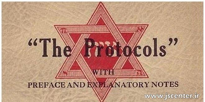 پروتکلهای یهود چیست؟