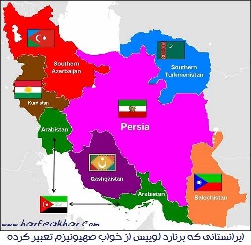 طرح تجزیه ایران