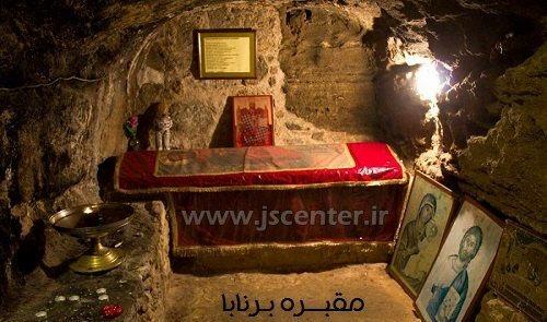 مقبره برنابا
