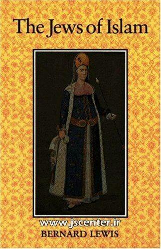کتاب یهودیان در دنیای اسلام از برنارد لوییس