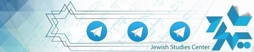 تلگرام اندیشکده مطالعات یهود