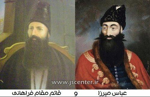 عباس میرزا و قائم مقام فراهانی