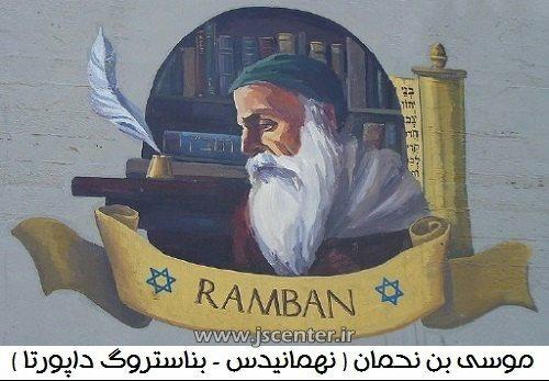 موسی بن نحمان ، نهمانیدس