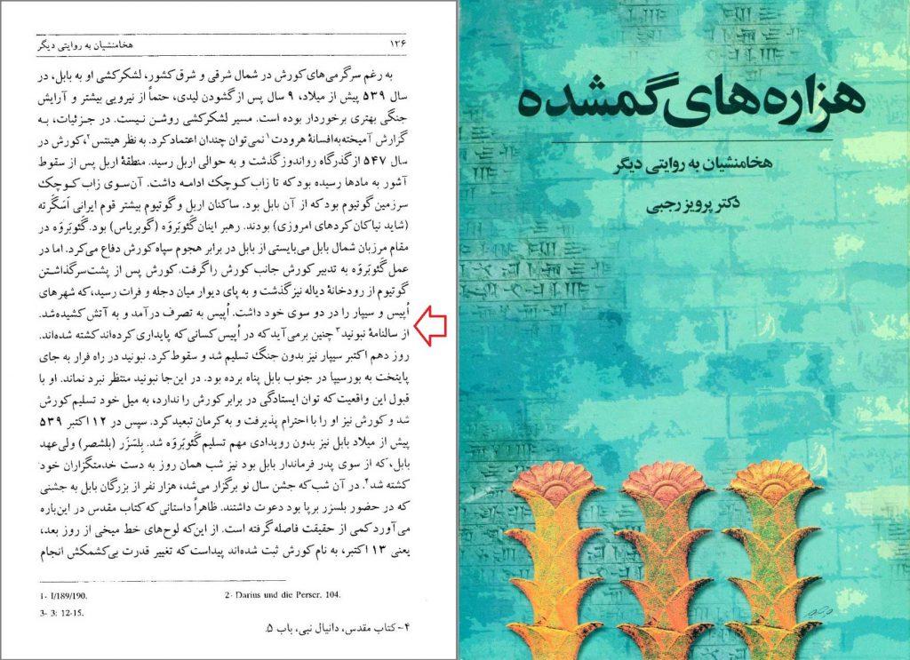 هزارههای گمشده پرویز رجبی