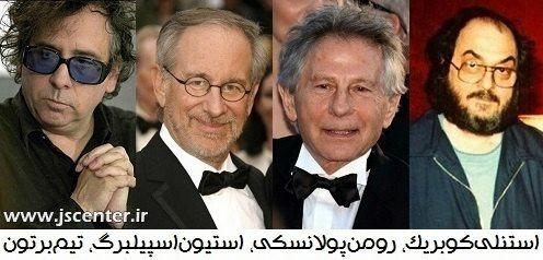 Tim Burton ، Steven Spielberg ، Roman Polanski ، Stanley Kubrick