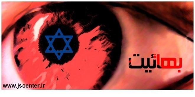 بهائیت و اسرائیل حلقههای یک زنجیر
