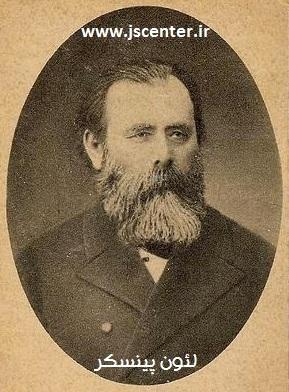 لئون پینسکر