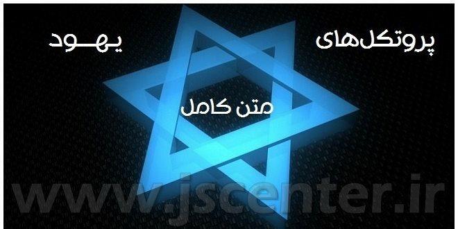 متن کامل پروتکلهای یهود
