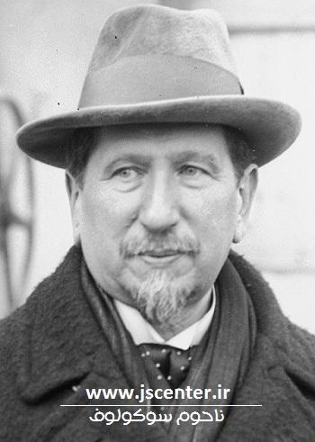 ناحوم سوکولوف