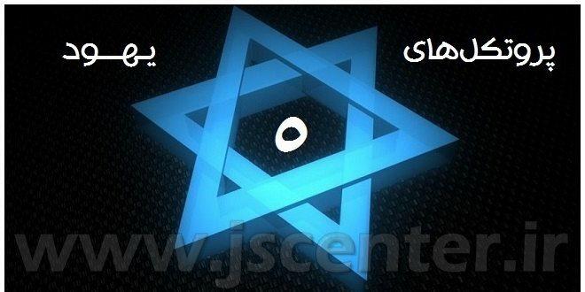 پروتکلهای یهود و گوییم
