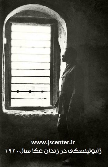 ژابوتینسکی در زندان