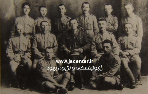 ژابوتینسکی و لژیون یهود