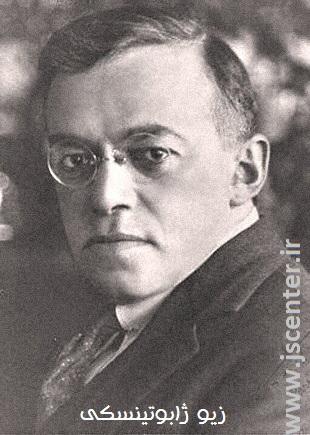 ژابوتینسکی