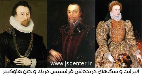 الیزابت اول ، فرانسیس دریک ، جان هاوکینز