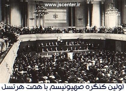 اولین کنگره صهیونیسم ، first zionist congress