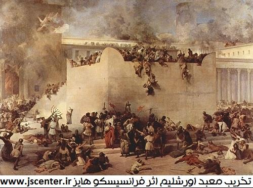 تخریب معبد اورشلیم