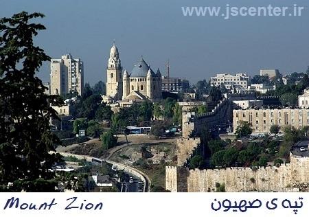 تپه صهیون ، Mount Zion