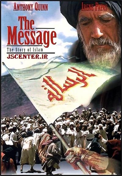 فیلم الرساله محمد رسول الله