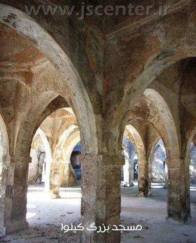مسجد بزرگ کیلوا