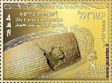 چاپ تمبر استوانه کوروش در اسرائیل