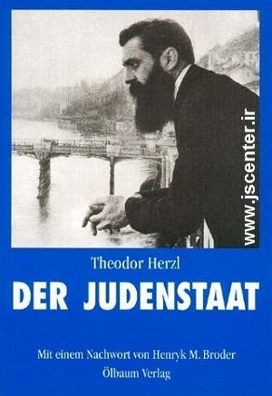کتاب دولت یهود تئودور هرتسل
