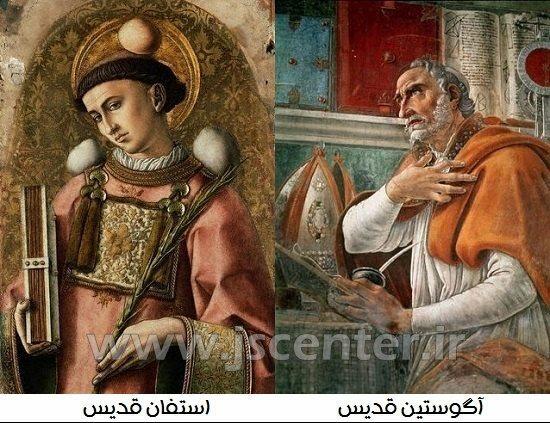 آگوستین قدیس و استفان قدیس