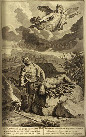 ابراهیم و قربانی اسماعیل