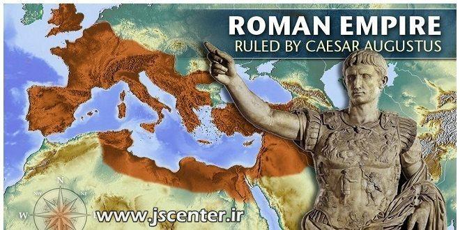 اشرافیت یهود و امپراتوری روم