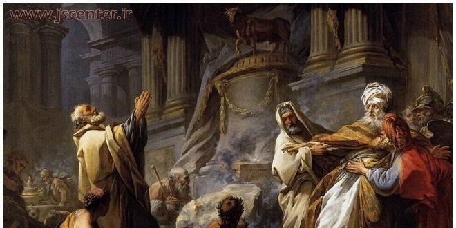 اشرافیت یهود و دولت افرائیم