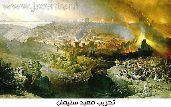 تخریب معبد سلیمان