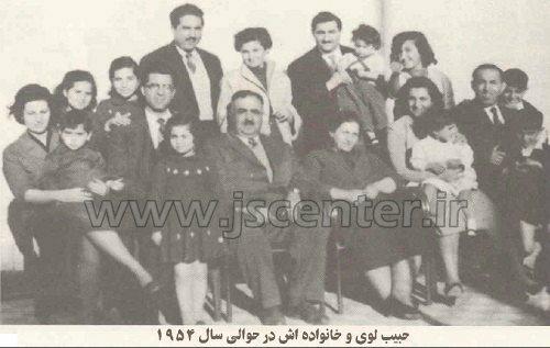 حبیب لوی و خانوادهاش
