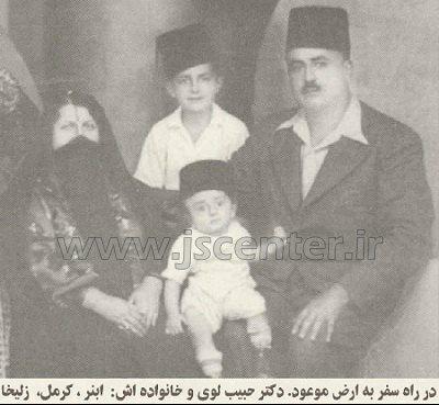 حبیب لوی و خانواده
