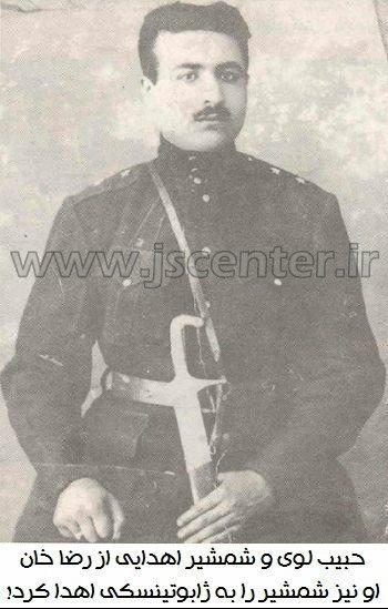 حبیب لوی و رضا خان