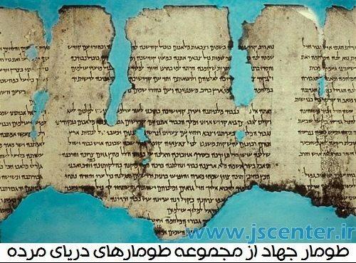 طومار جهاد از طومارهای دریای مرده