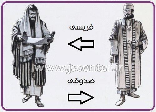 فریسیون و صدوقیون