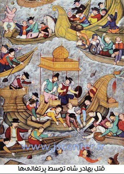 قتل بهادر شاه توسط پرتغالی ها