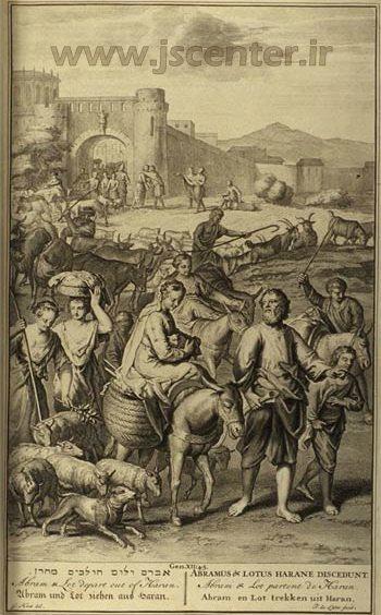 مهاجرت ابراهیم و لوط