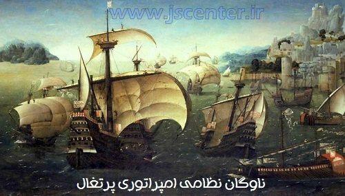 ناوگان امپراتوری پرتغال
