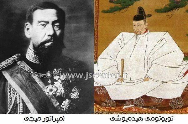 هیدهتوشی و امپراتور میجی