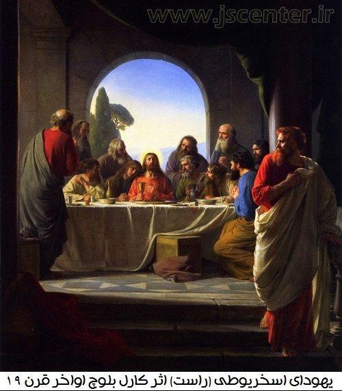 یهودای اسخریوطی در شام آخر