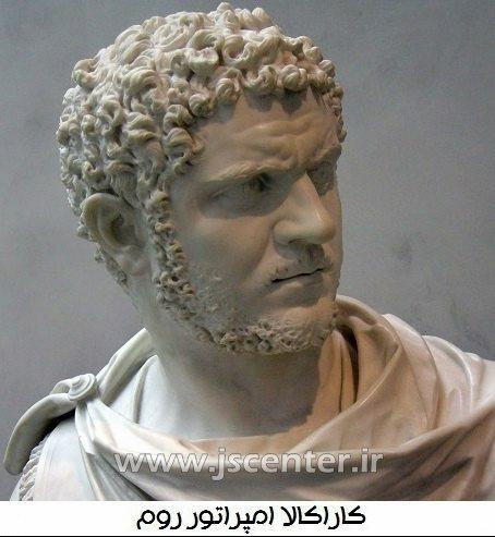 Caracalla ، کاراکالا