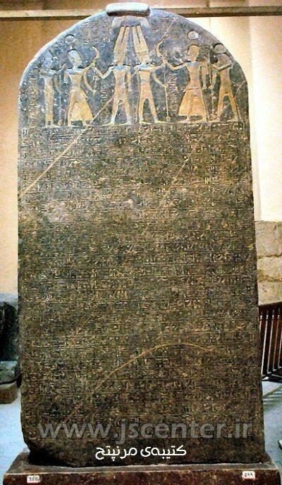 Merneptah Stele ، کتیبه مرنپتح