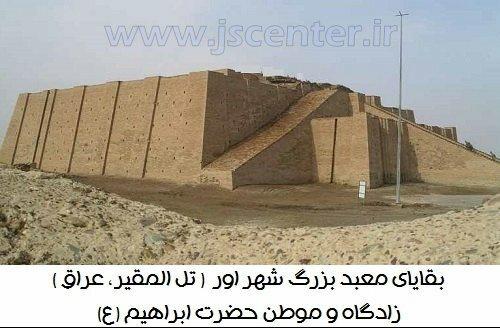 Ziggurat TempleUr ، معبد شهر اور زادگاه ابراهيم