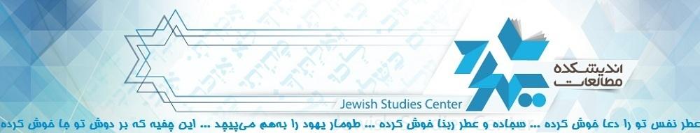 اندیشکده مطالعات یهود | Jewish Studies Center